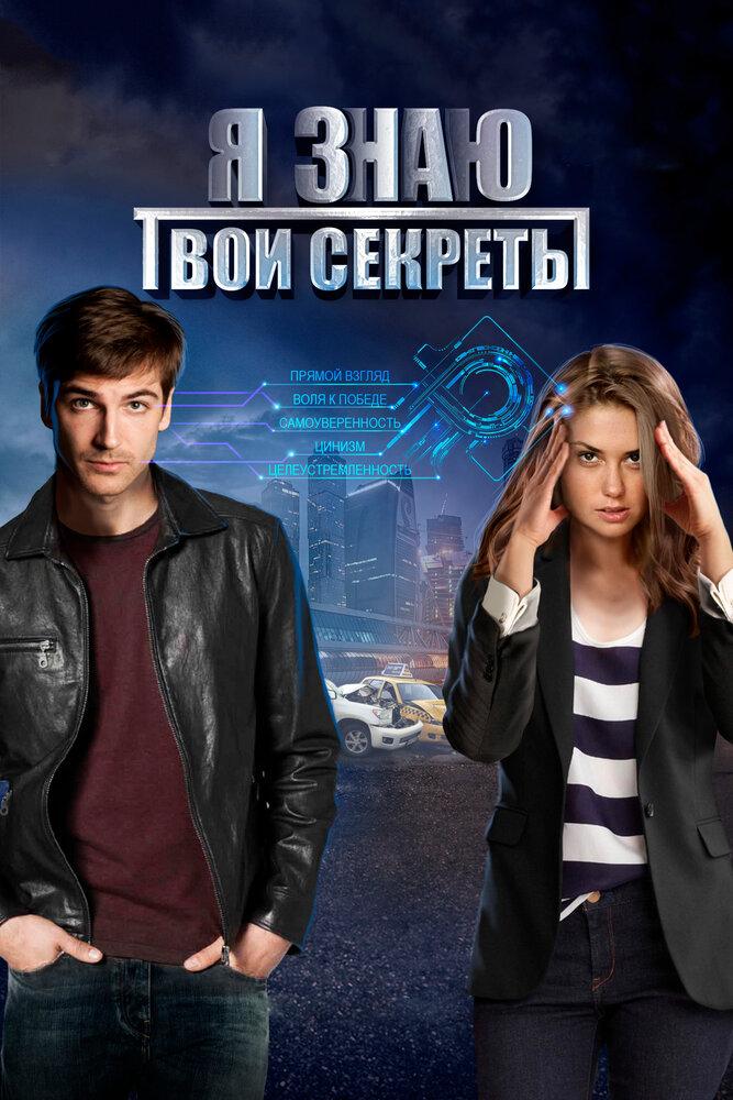 Я знаю твои секреты (2015)