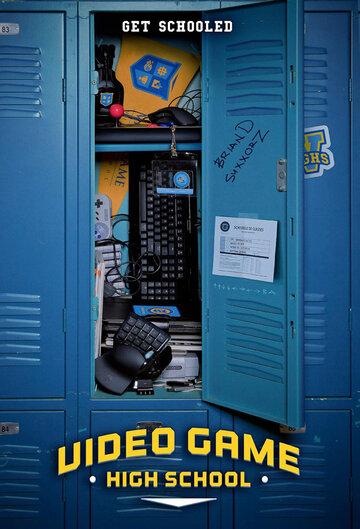 Высшая школа видеоигр 2012