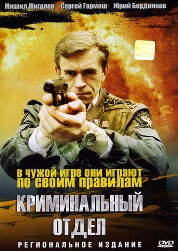 Криминальный отдел (1997)