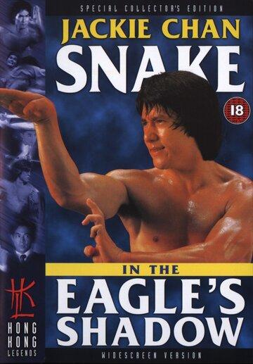 Змея в тени орла / Se ying diu sau (1978) смотреть онлайн