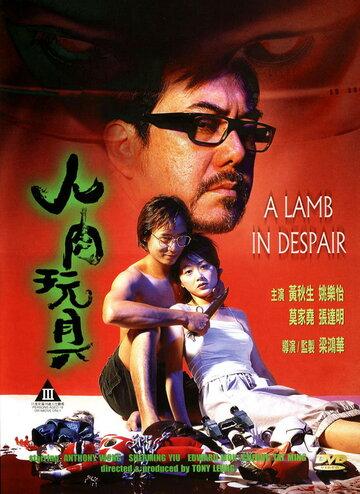 Агнец в отчаянии (1999)