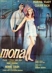 Мона – безымянная звезда (1965)