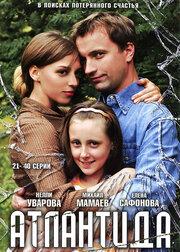 Атлантида (2007)