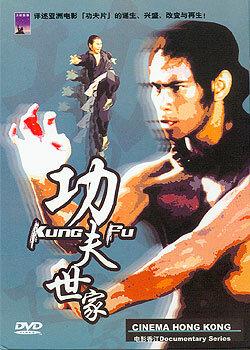 Кинематограф Гонконга (2003) полный фильм онлайн