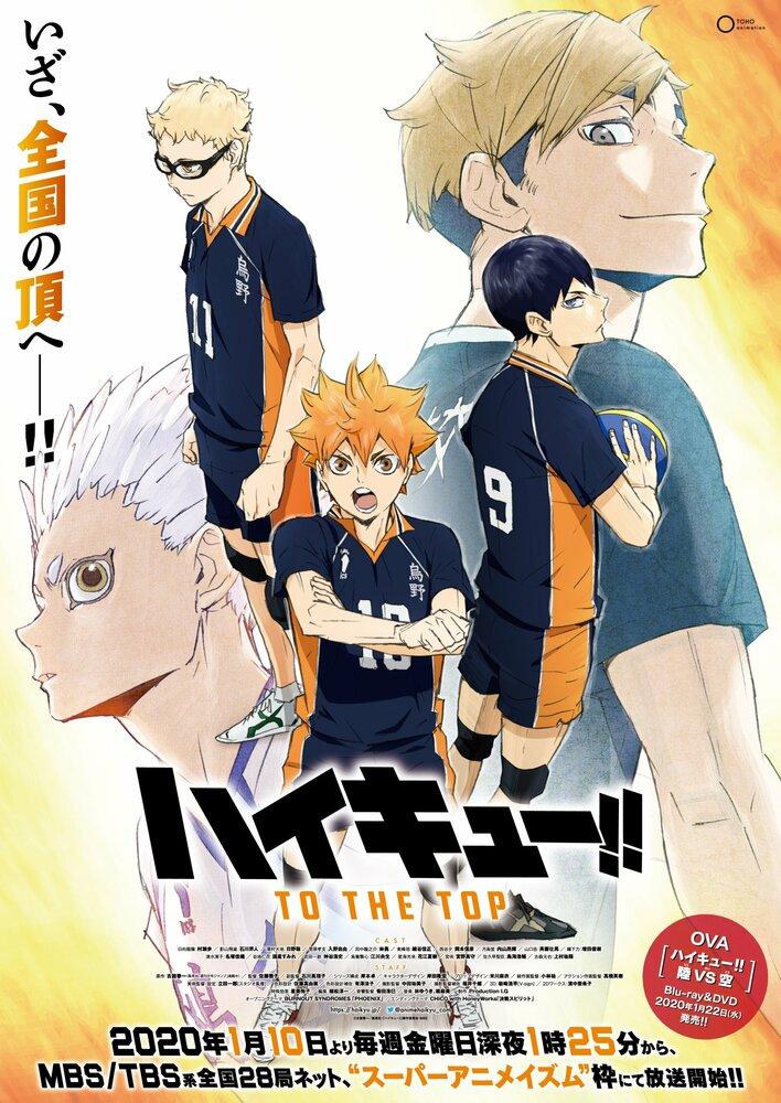 Постер к аниме сериалу Волейбол!! (2020)