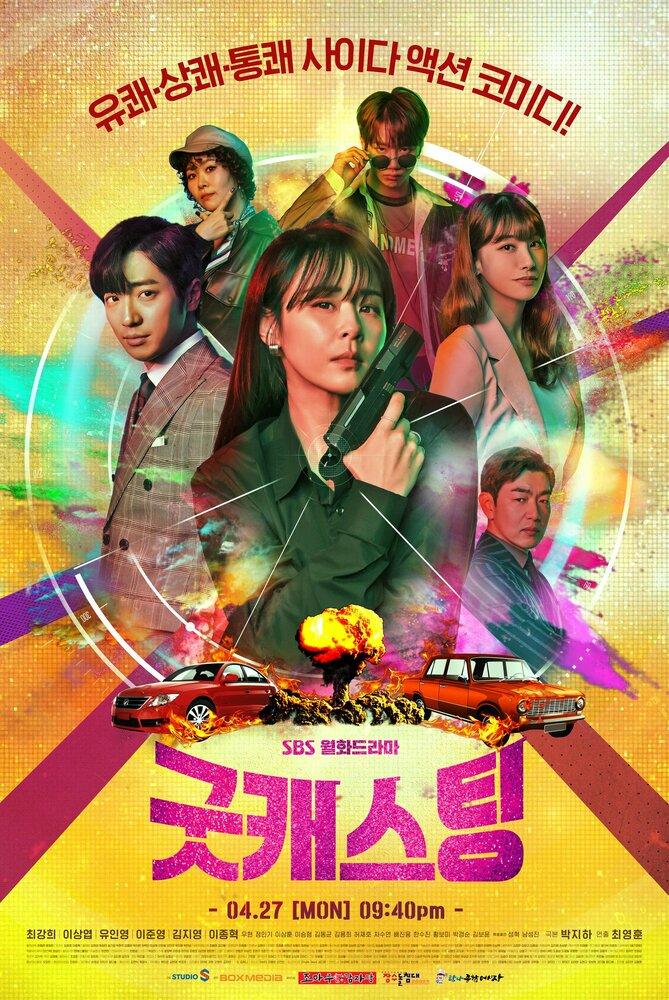 1272385 - Хороший кастинг ✦ 2020 ✦ Корея Южная
