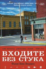 Входите без стука (2005)
