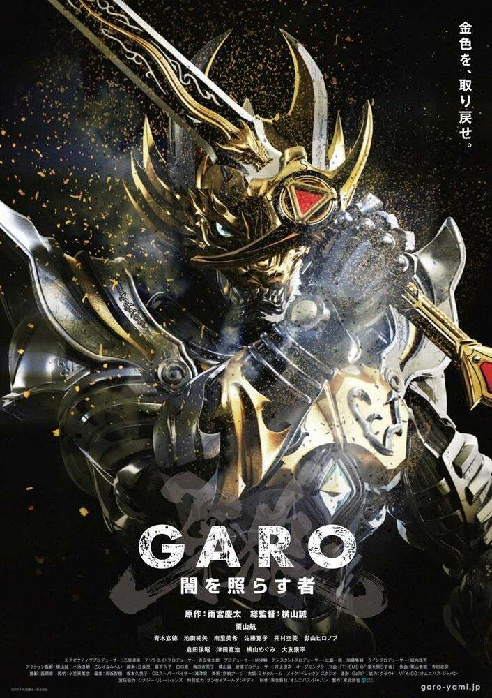 796768 - Гаро: Сияющий во тьме ✦ 2013 ✦ Япония