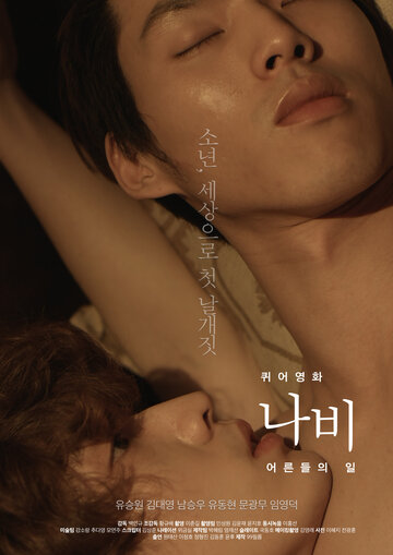 Смотреть корейские фильмы для взрослых
