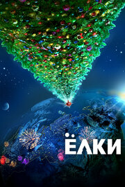Елки (2010)