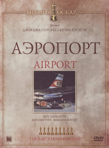 Фильм Аэропорт