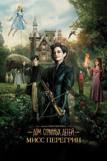 ��� �������� ����� ���� �������� (Miss Peregrine's Home for Peculiar Children)