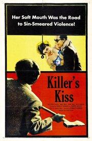 Смотреть онлайн Поцелуй убийцы