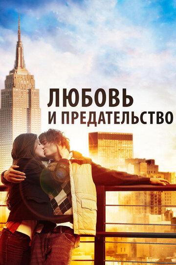 Любовь и предательство / Love & Distrust (2010) смотреть онлайн