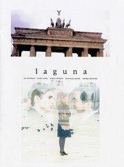 Лагуна (2001)