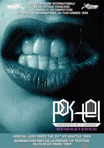 Постель (1998)