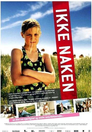 Фильм Цвет молока