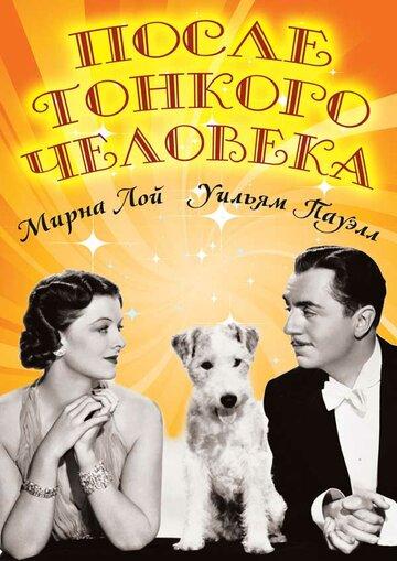 После тонкого человека (1936) полный фильм онлайн