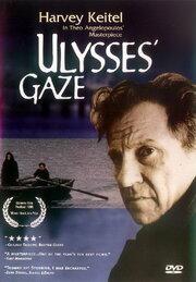 Взгляд Одиссея (1995)