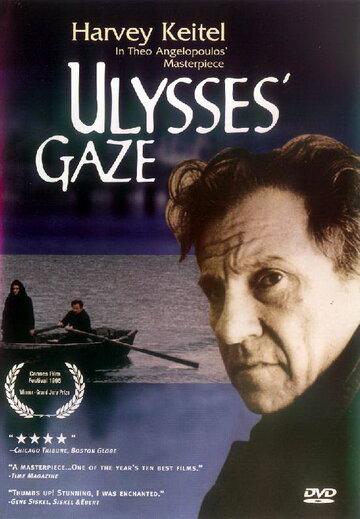 Взгляд Одиссея 1995