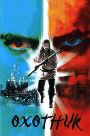 Охотник (2006)