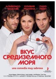 Вкус средиземного моря (2009)