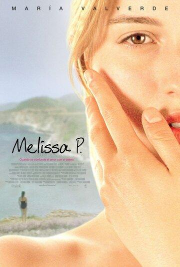 Мелисса: Интимный дневник