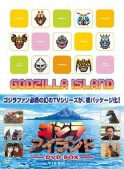 Смотреть онлайн Остров Годзиллы