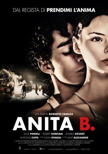 Анита Б. 2014
