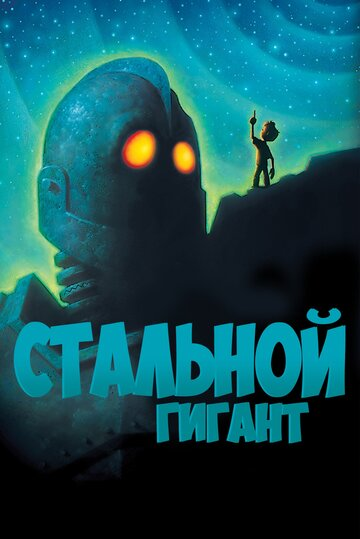 �������� ������ (The Iron Giant)