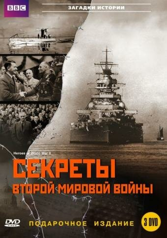 BBC: Секреты Второй мировой войны (Heroes of World War II)