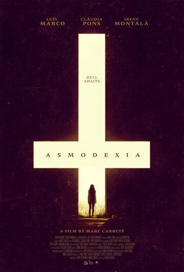 Асмодексия