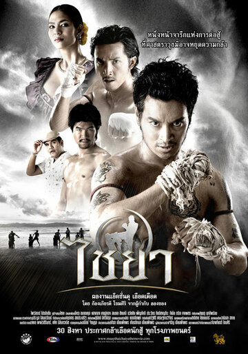 Муай Тай 2007 | МоеКино