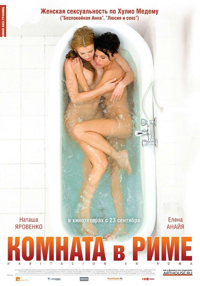 Секс фильмы со смыслом греция