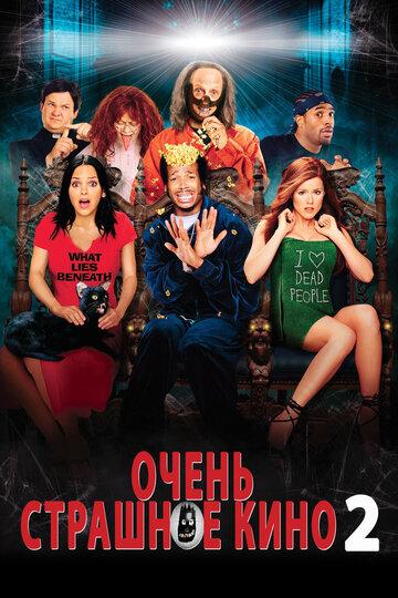 Очень страшное кино2 (2001) - смотреть онлайн