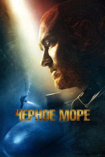 Чёрное море (2014) полный фильм онлайн