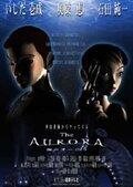 Аврора (2009)