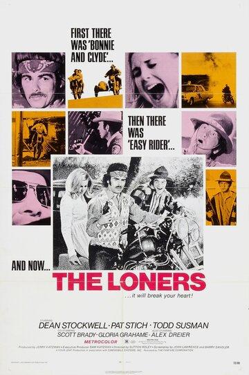 Одиночки (The Loners)