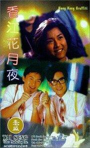 Heung Gong fa yuet ye (1995)