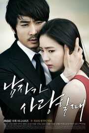 Когда мужчина любит (2013)