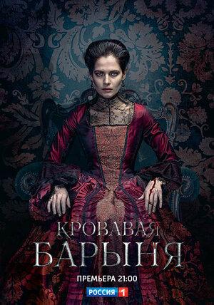 Кровавая барыня (2017)
