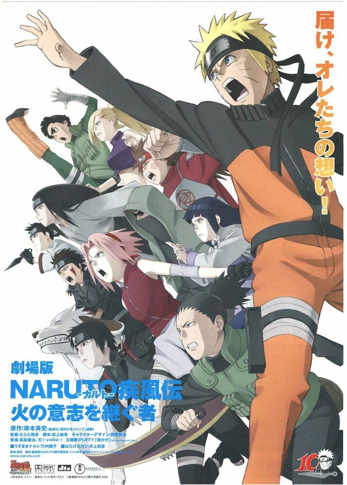 Постер Наруто 6 2009
