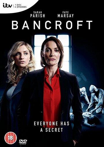 Бэнкрофт 2017