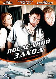 Последний заход (2007)