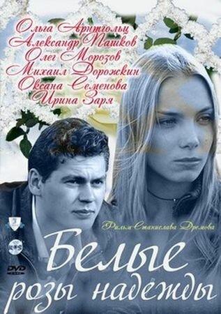 Белые розы надежды полный фильм смотреть онлайн