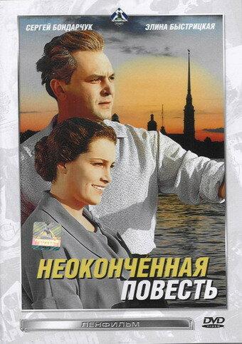 Неоконченная повесть (1955)