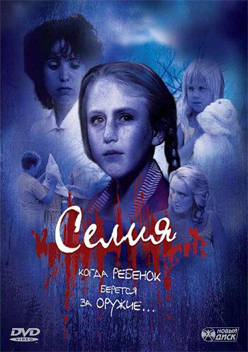 Фильмы Селия смотреть онлайн