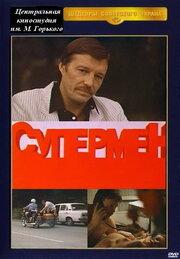 Супермент (1990)