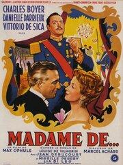 Мадам де… (1953)