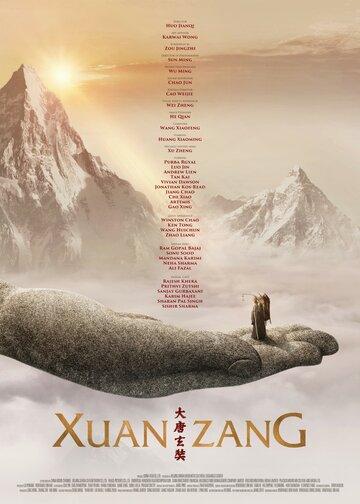 Сюань Цзан (2016) полный фильм